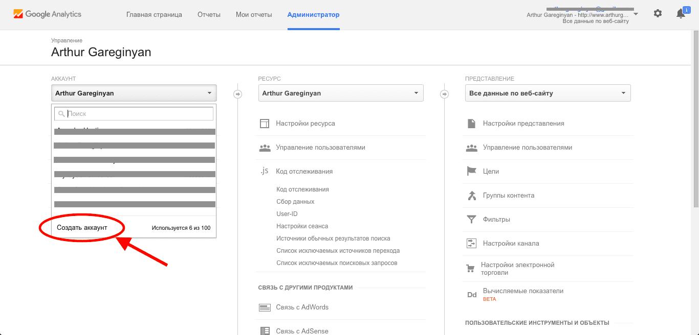 Add Google Analytics to WordPress website