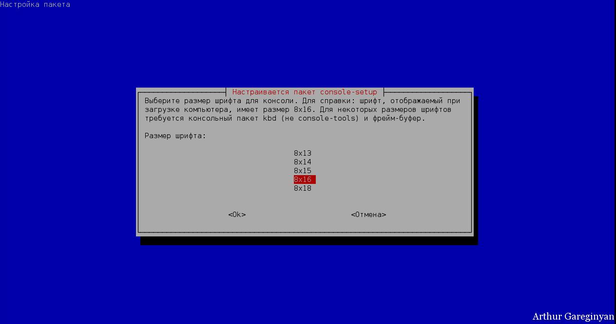Кракозябры в консоли Ubuntu/Debian